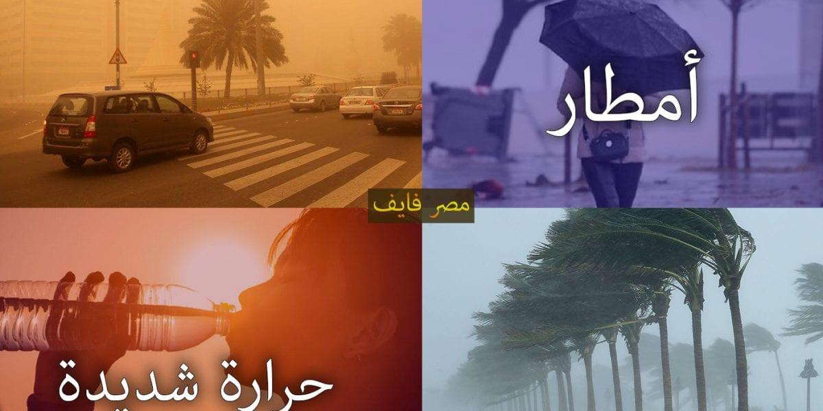 الأرصاد الجوية تُعلن طقس الثلاث أيام القادمة «شديد الحرارة» وأمطار خفيفة تصل لحد السيول على تلك المحافظات