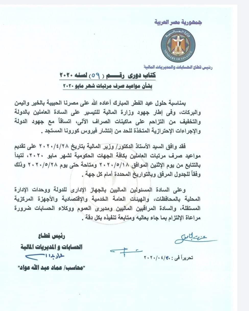 """وزارة المالية: تقرر تقديم موعد صرف مرتبات مايو بمناسبة عيد الفطر.. تعرف على مواعيد صرف الجهات والهيئات """"صور"""" 1"""