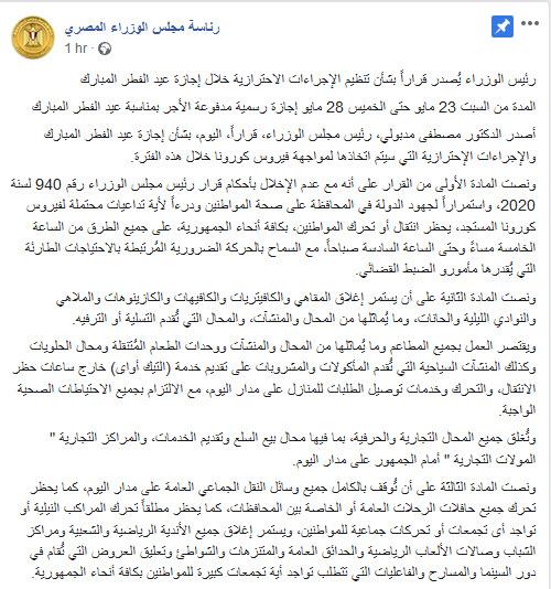رسمياً .. اجازة عيد الفطر المبارك 2020 للعاملين بالحكومة والقطاع الخاص 1
