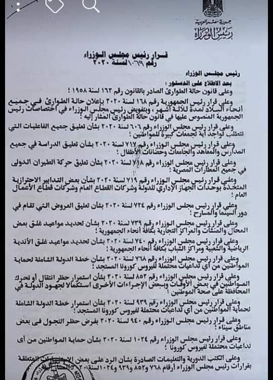 قرار مجلس الوزراء رقم 1069 لسنة 2020 بشأن الاجراءات الاحترازية لمكافحة كورونا بعد عيد الفطر المبارك 2