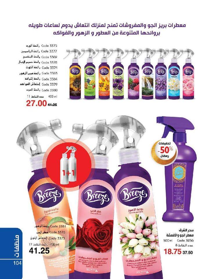 كتالوج ماي واي شهر مايو 2020 أحدث المنتجات والأسعار 99