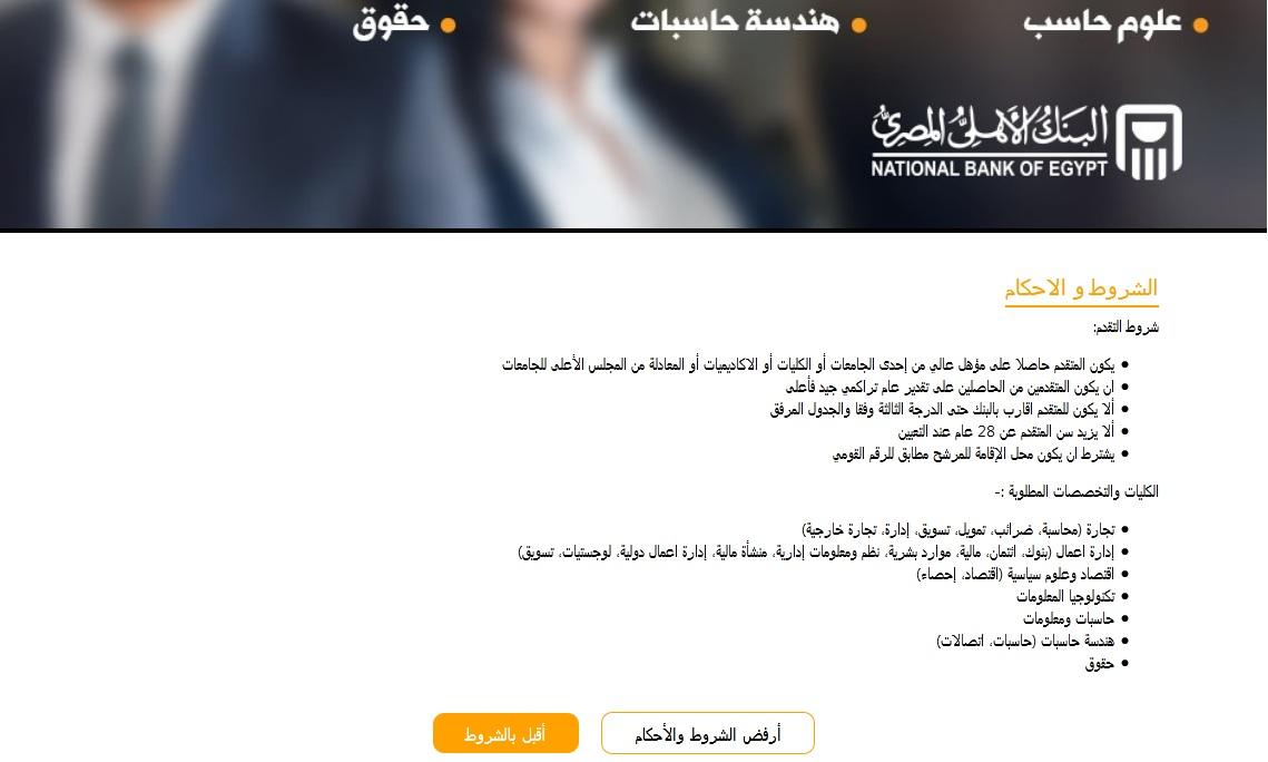 البنك الأهلي المصري يعلن عن وظائف شاغرة لخريجي تجارة وحقوق وهندسة حاسبات وعلوم حاسب وكيفية التقديم 2