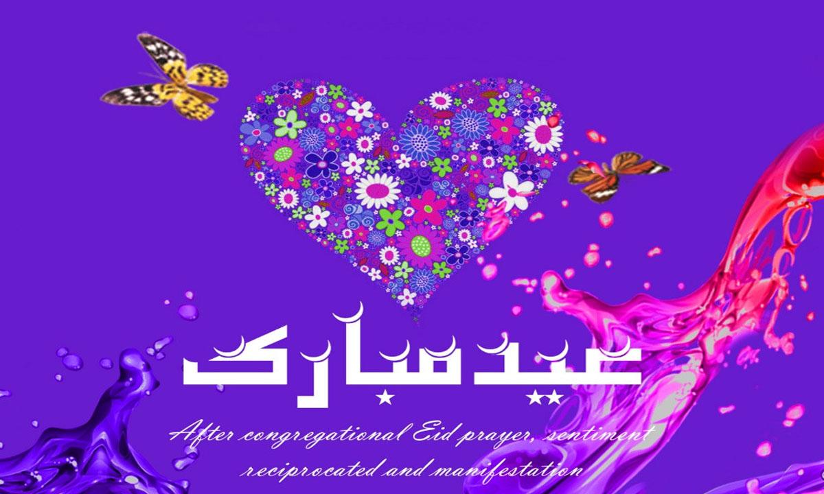 صور عيد الفطر 2020 وبطاقات تهنئة بالعيد أجمل المعايدات للأحباب والأصدقاء 7