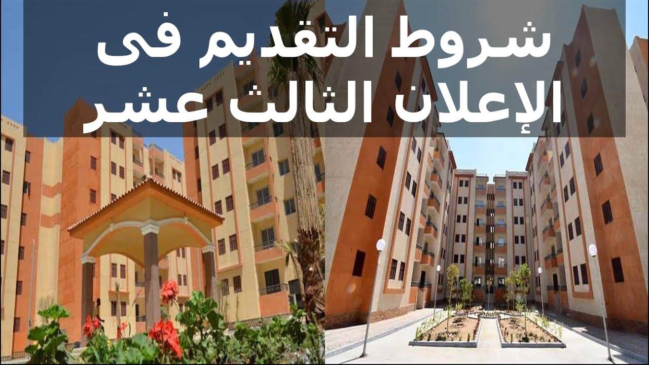"""""""رسمياً"""" حجز شقق الإسكان الإجتماعي بالإعلان الـ13 لمحدودي الدخل والإحتياجات الخاصة بـ10 محافظات"""