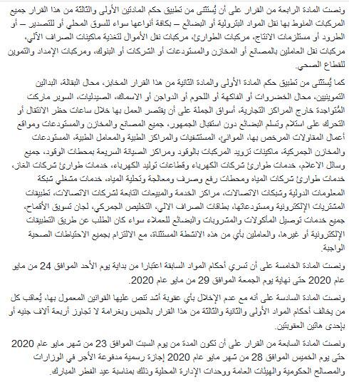 رسمياً .. اجازة عيد الفطر المبارك 2020 للعاملين بالحكومة والقطاع الخاص 2
