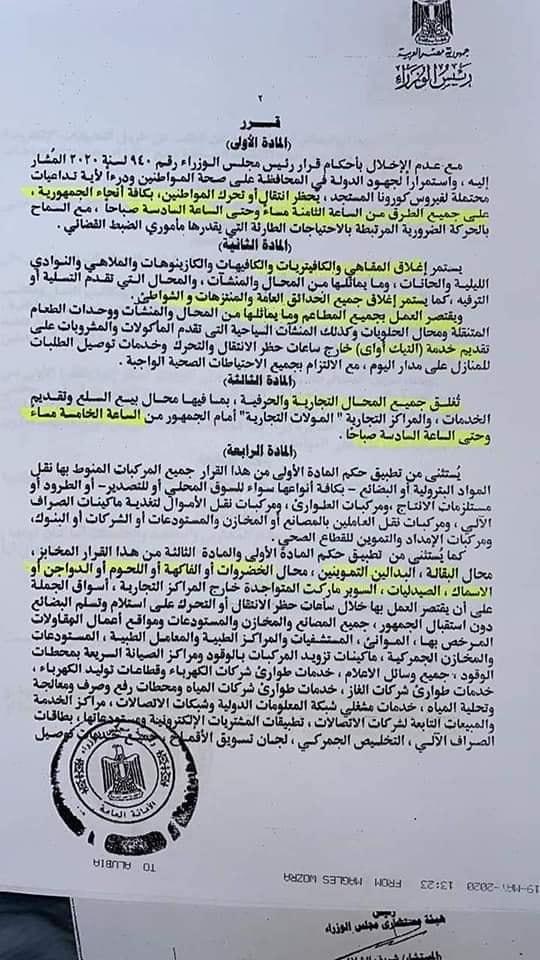 قرار مجلس الوزراء رقم 1069 لسنة 2020 بشأن الاجراءات الاحترازية لمكافحة كورونا بعد عيد الفطر المبارك 3
