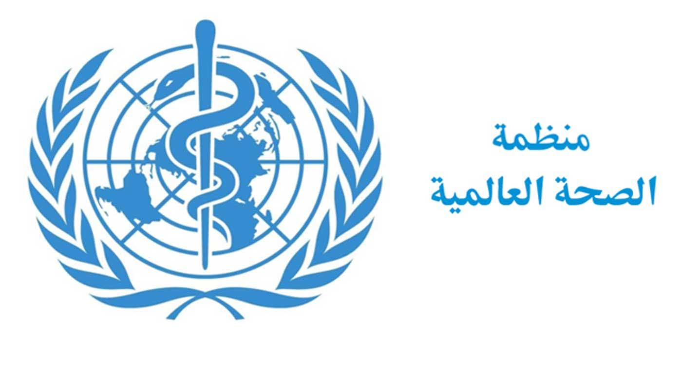 منظمة الصحة العالمية تحذّر من موجة ثانية لكورونا فتاكة وقاتلة وتطالب بالإستعداد لها الآن