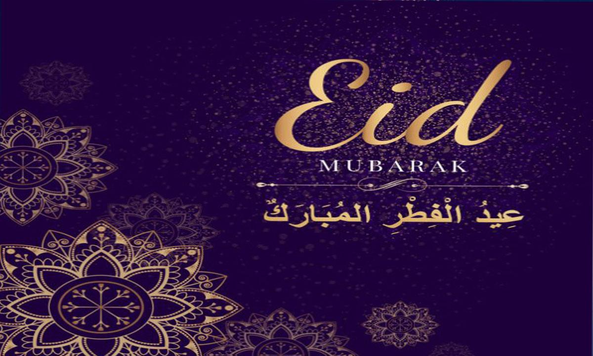 صور عيد الفطر 2020 وبطاقات تهنئة بالعيد أجمل المعايدات للأحباب والأصدقاء 8