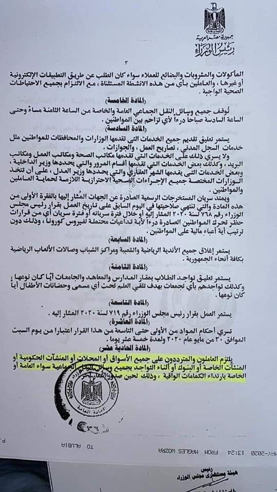 قرار مجلس الوزراء رقم 1069 لسنة 2020 بشأن الاجراءات الاحترازية لمكافحة كورونا بعد عيد الفطر المبارك 4