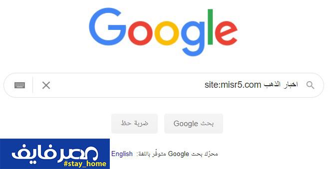 طريقة البحث في محرك جوجل