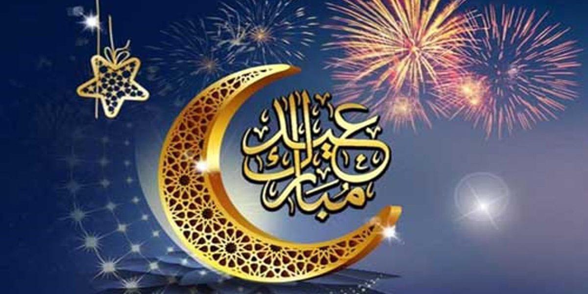 صور عيد الفطر 2020 وبطاقات تهنئة بالعيد أجمل المعايدات للأحباب والأصدقاء