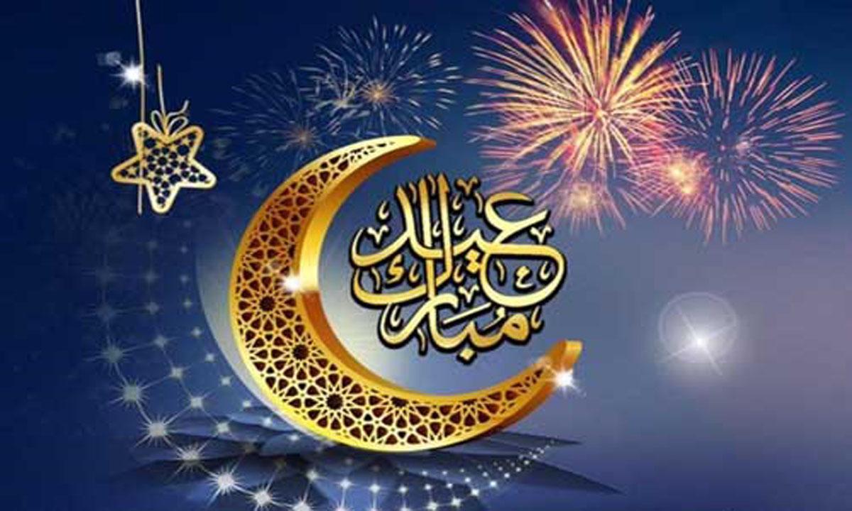 صور عيد الفطر 2020 وبطاقات تهنئة بالعيد أجمل المعايدات للأحباب والأصدقاء 9
