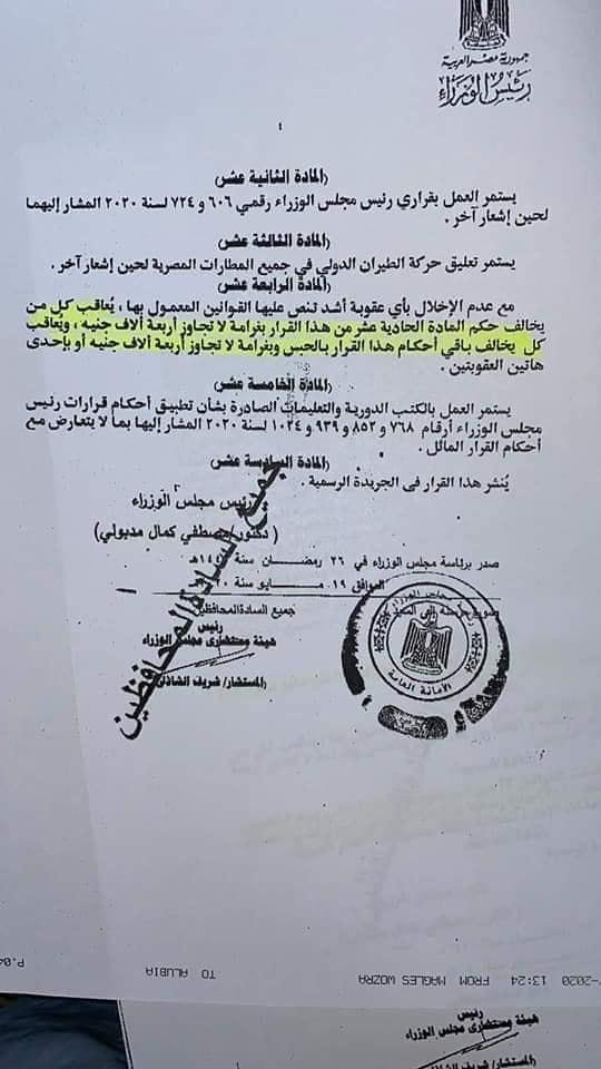 قرار مجلس الوزراء رقم 1069 لسنة 2020 بشأن الاجراءات الاحترازية لمكافحة كورونا بعد عيد الفطر المبارك 5
