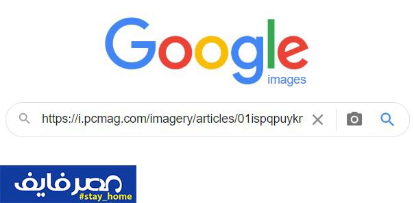 طريقة البحث في محرك جوجل للبحث عن الصور