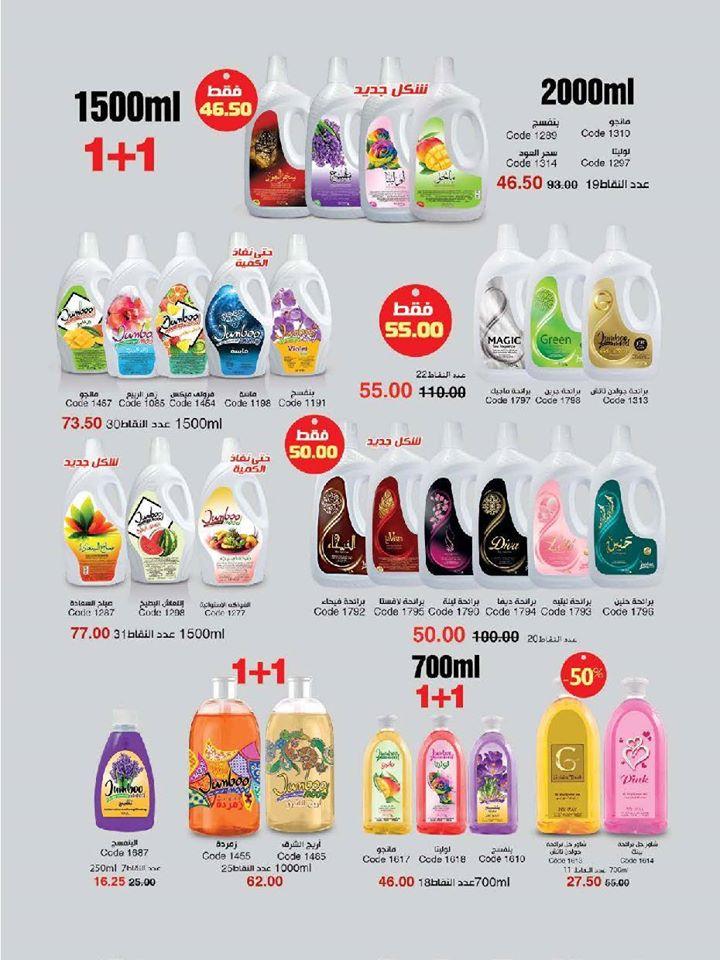 كتالوج ماي واي شهر مايو 2020 أحدث المنتجات والأسعار 78