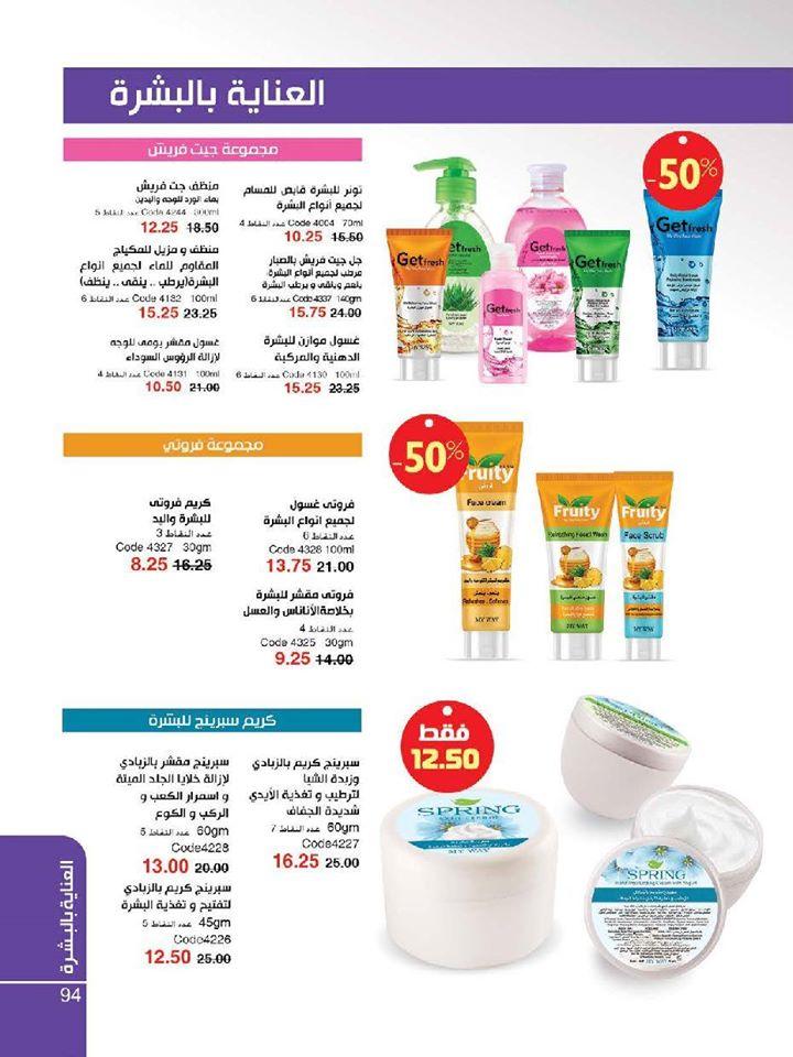 كتالوج ماي واي شهر مايو 2020 أحدث المنتجات والأسعار 91