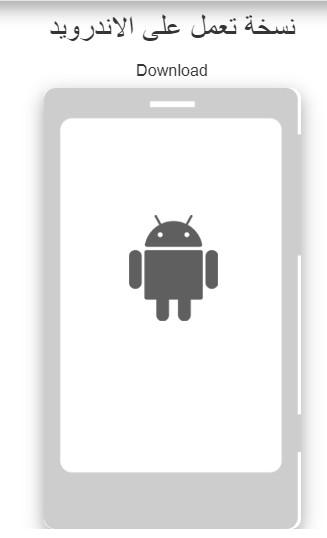 تطبيق الموبايل لشركة بتروتريد