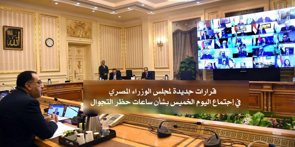 قرارات مجلس الوزراء اليوم الخميس لإعلان التوقيتات الجديدة لحظر التجول