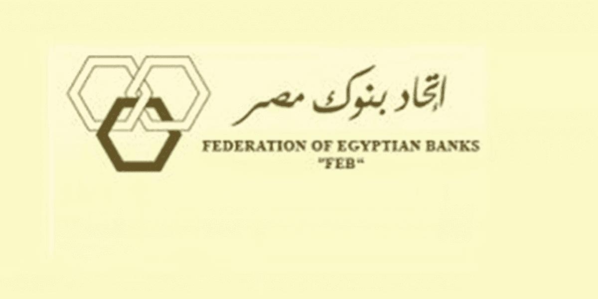 أول رد من إتحاد البنوك المصرية على إشاعة تمويل بناء سد النهضة الإثيوبي