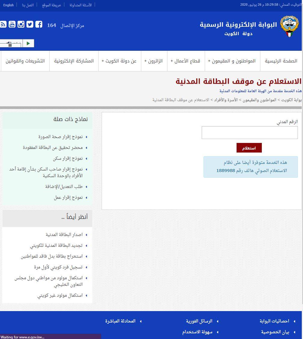 الاستعلام عن البطاقة المدنية في الكويت 2020