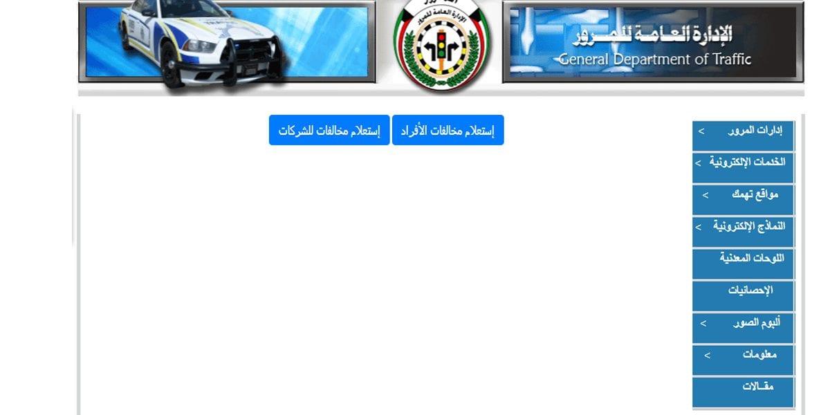 خطوات الاستعلام عن المخالفات المرورية في الكويت عبر البوابة الالكترونية e.gov.kw