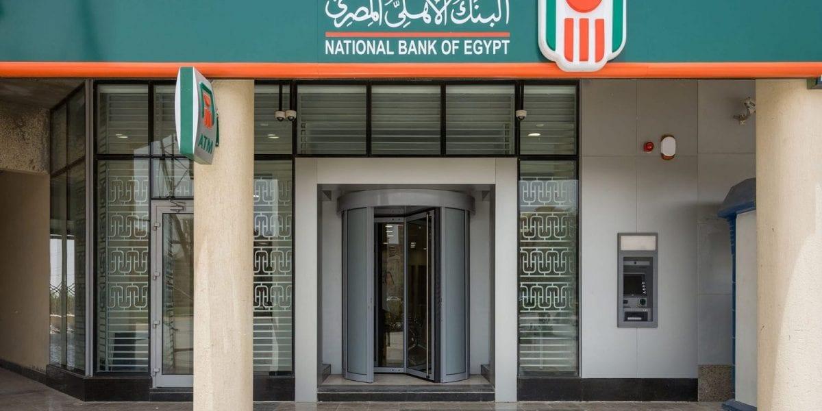 تحذير من البنك الأهلي المصري لكل عملائه لتجنب عمليات النصب والإحتيال بالبطاقات البنكية