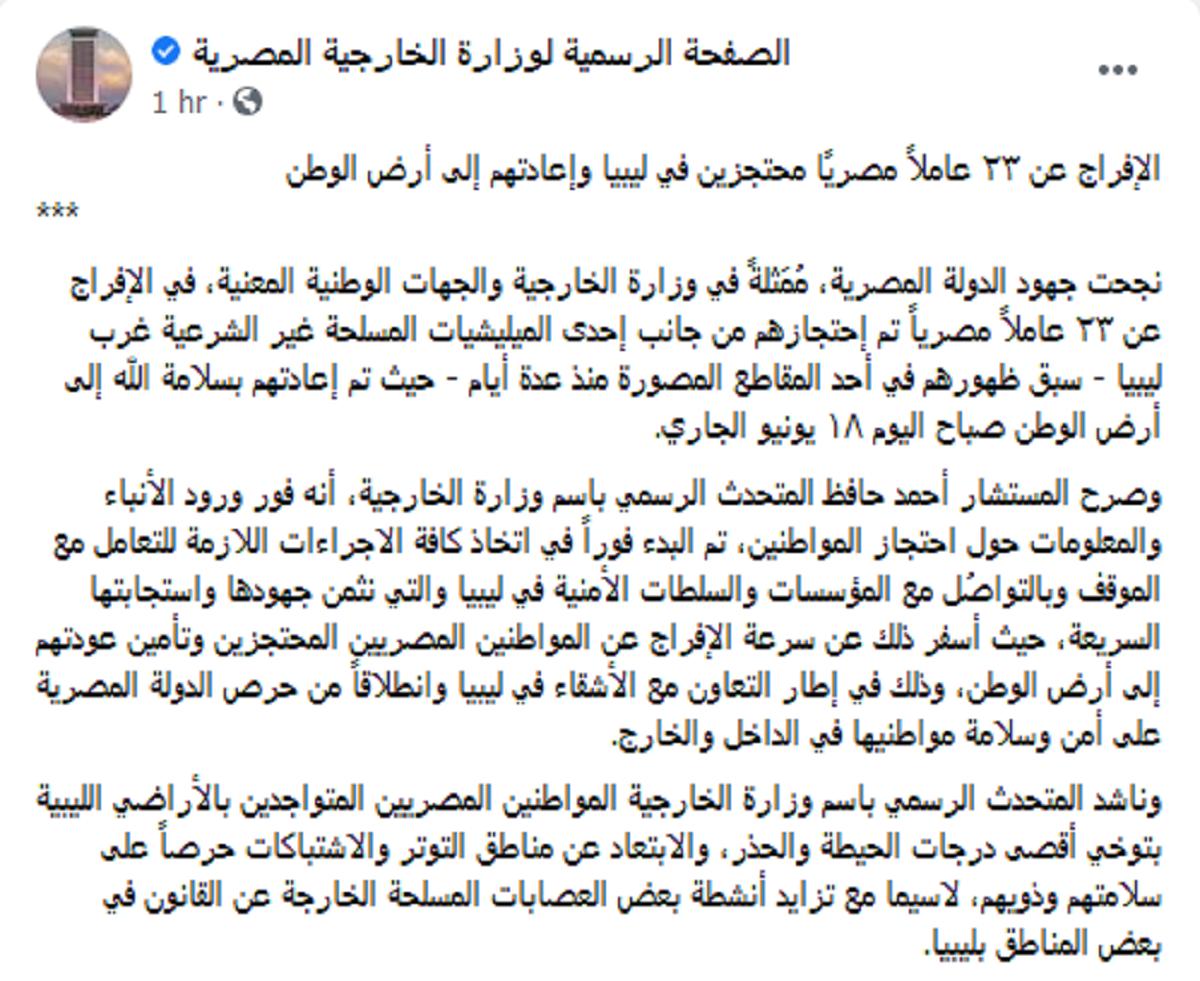 بيان هام من وزارة الخارجية المصرية لجميع المصريين في ليبيا.. صور