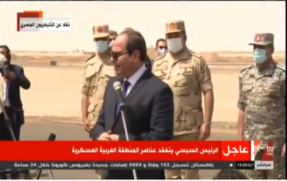 الرئيس السيسي يوجه رسائل هامة وحاسمة للقوات المسلحة منذ قليل بالمنطقة الغربية.. فيديو