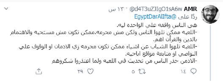 بعد رد فعل فريق بابجي السريع على تحذيرات الأزهر الشريف.. بيان جديد من دار الإفتاء المصرية 1