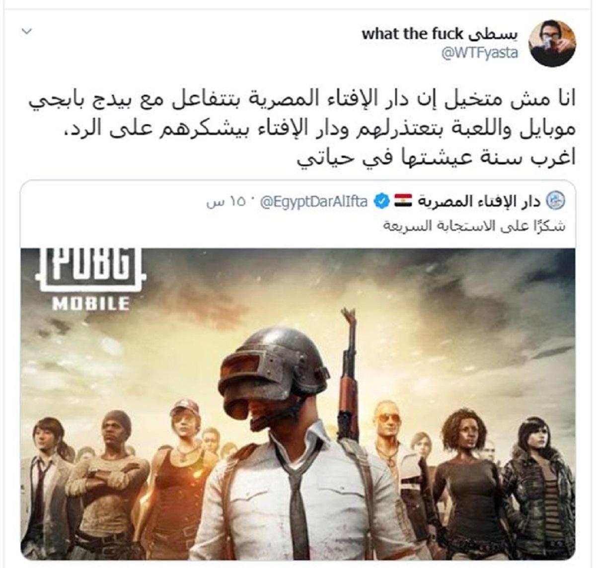 بعد رد فعل فريق بابجي السريع على تحذيرات الأزهر الشريف.. بيان جديد من دار الإفتاء المصرية