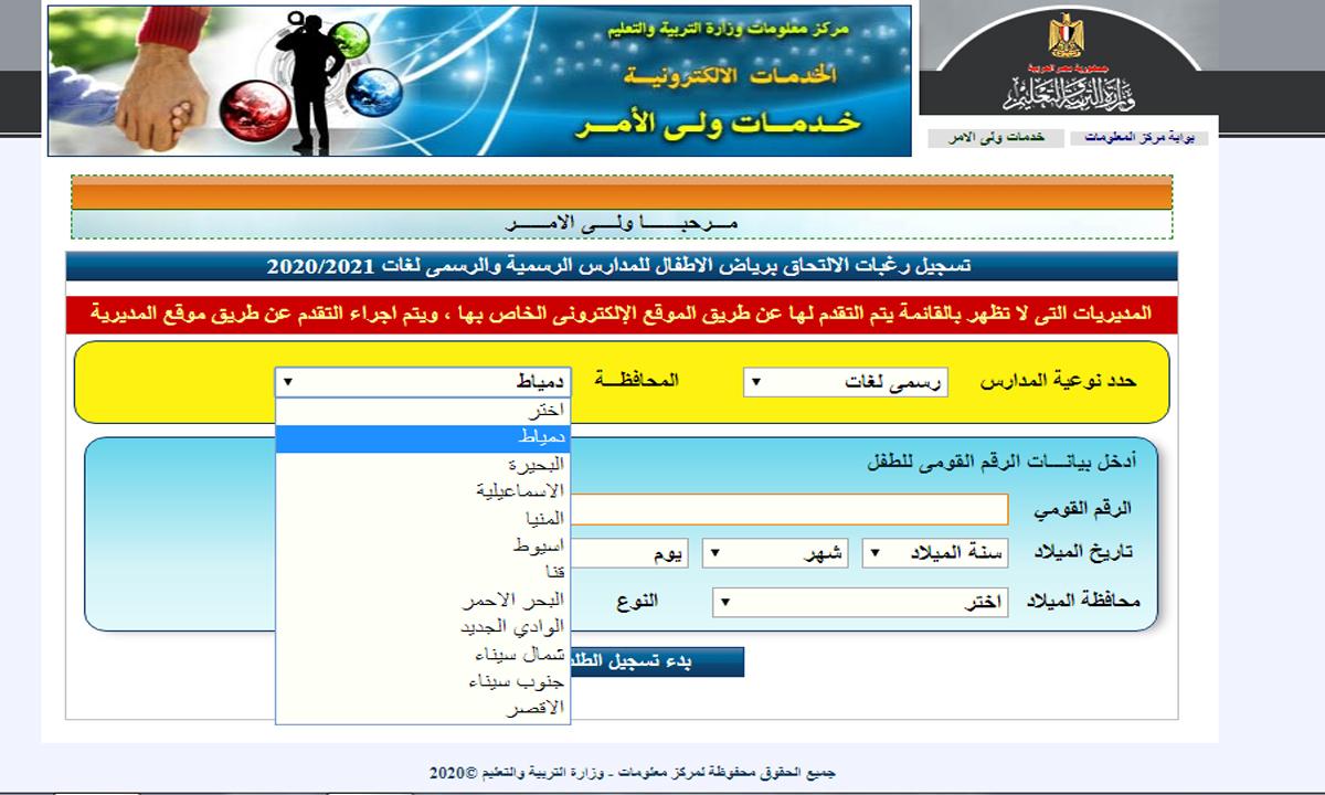تسجيل رغبات الالتحاق رياض الأطفال بالمدارس الرسمية والرسمية لغات2