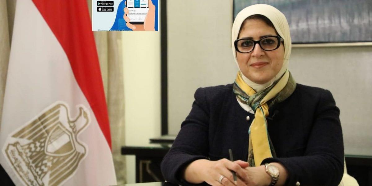 """تطبيق صحة مصر يقدم أخبار كورونا في مصر يومياً """"تقرير وزارة الصحة"""""""