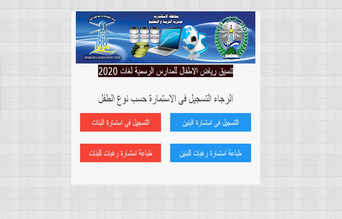 الأوراق المطلوبة لتقديم رياض الأطفال للمدارس الرسمية لغات|شروط التقديم في رياض الأطفال 2020 4