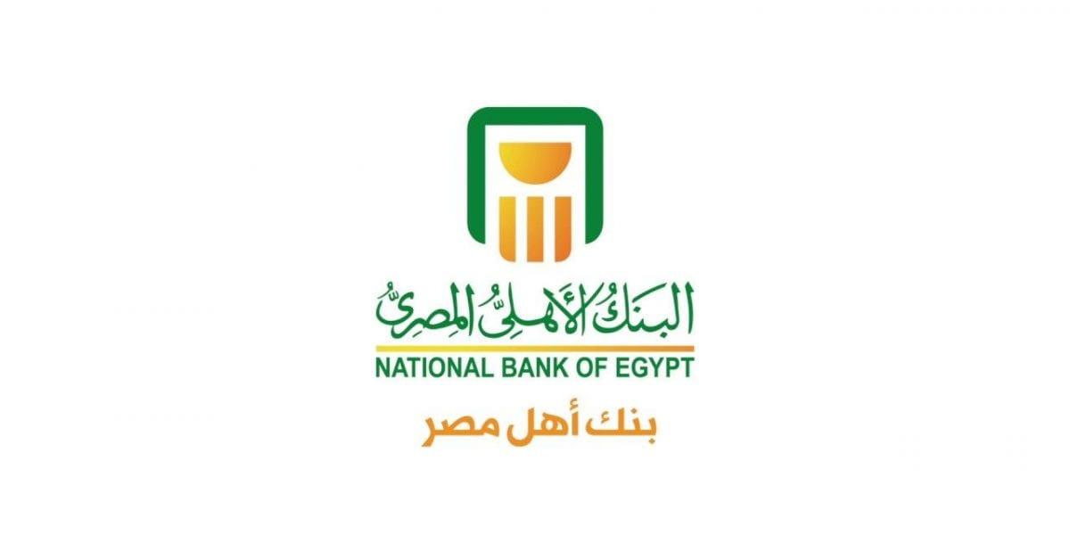 خدمة عملاء البنك الأهلي 2020 الخط الساخن وطرق التواصل