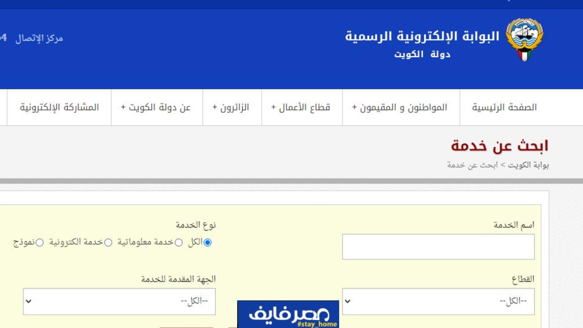 دفع رسوم البطاقة المدنية الكويت عبر البوابةالإلكترونية الرسمية