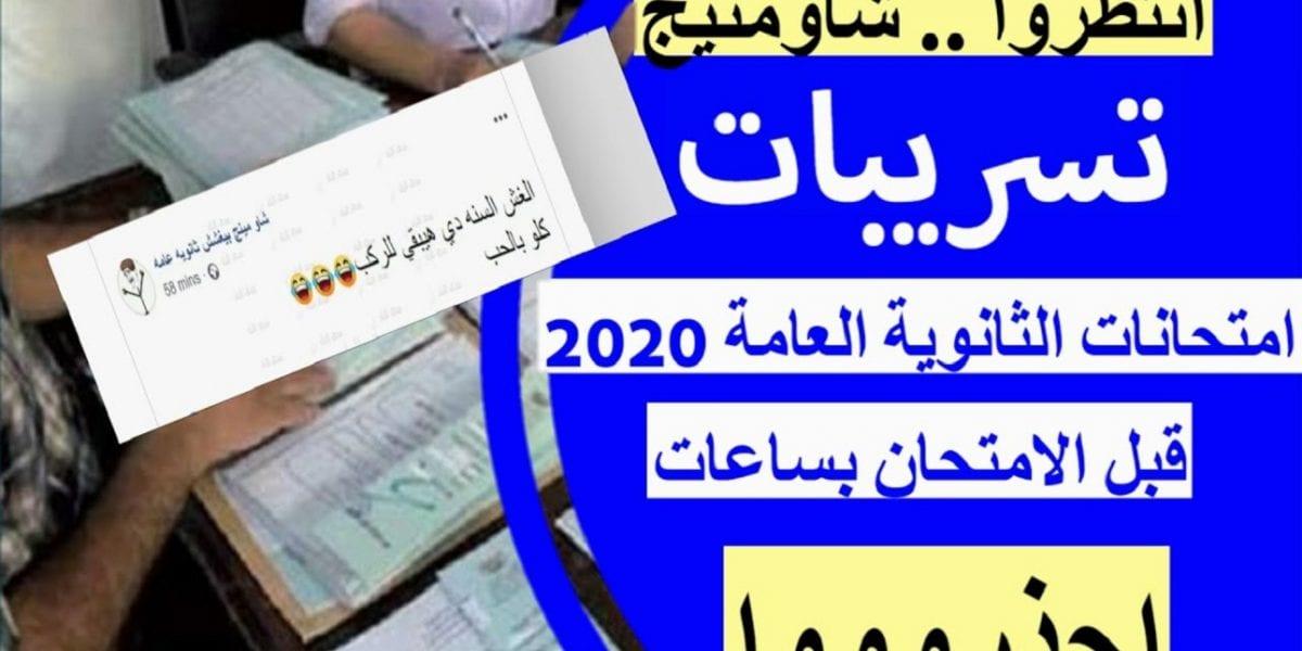 امتحانات الثانوية العامة.. القبض على أدمن صفحة «شاومنج بيغشش ثانوية عامة 2020»