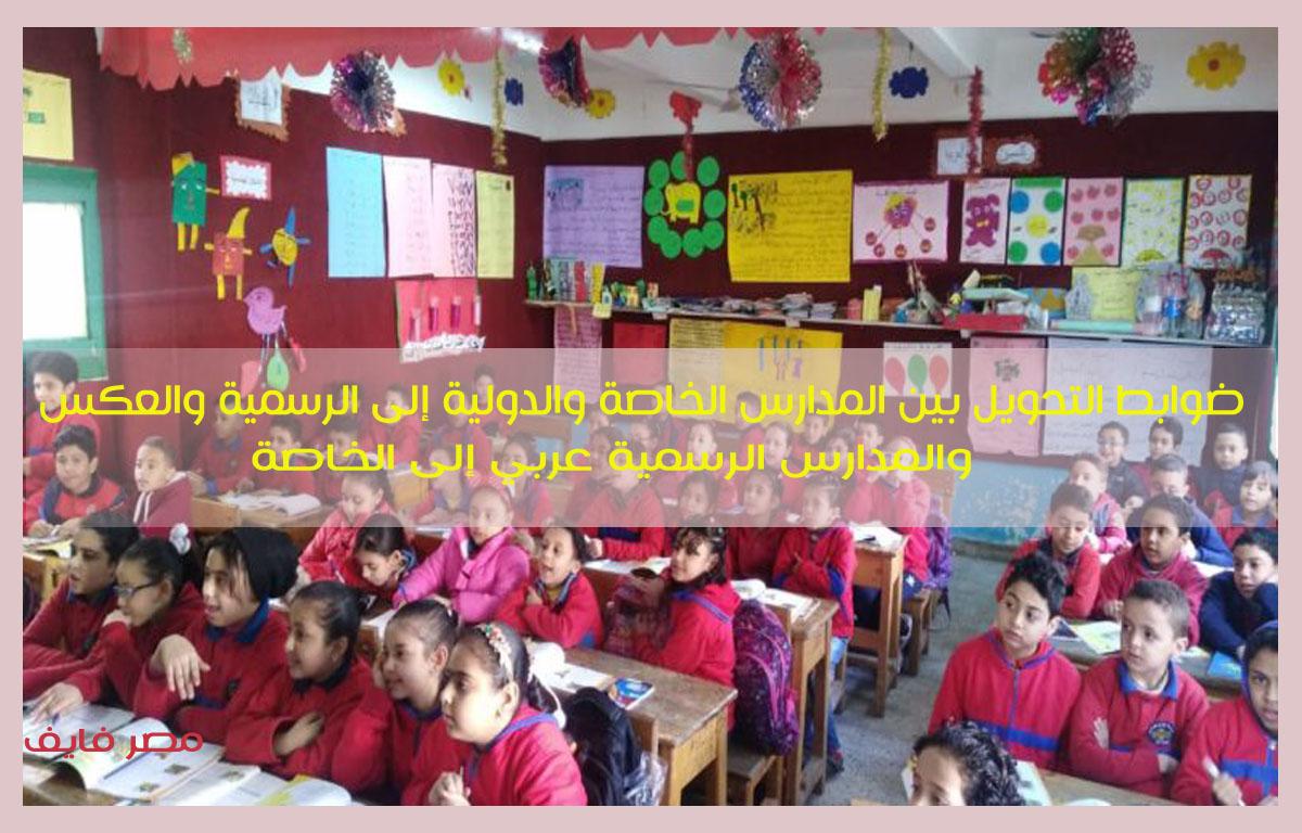 ضوابط التحويل بين المدارس الخاصة والدولية إلى الرسمية والعكس والمدارس الرسمية عربي إلى الخاصة