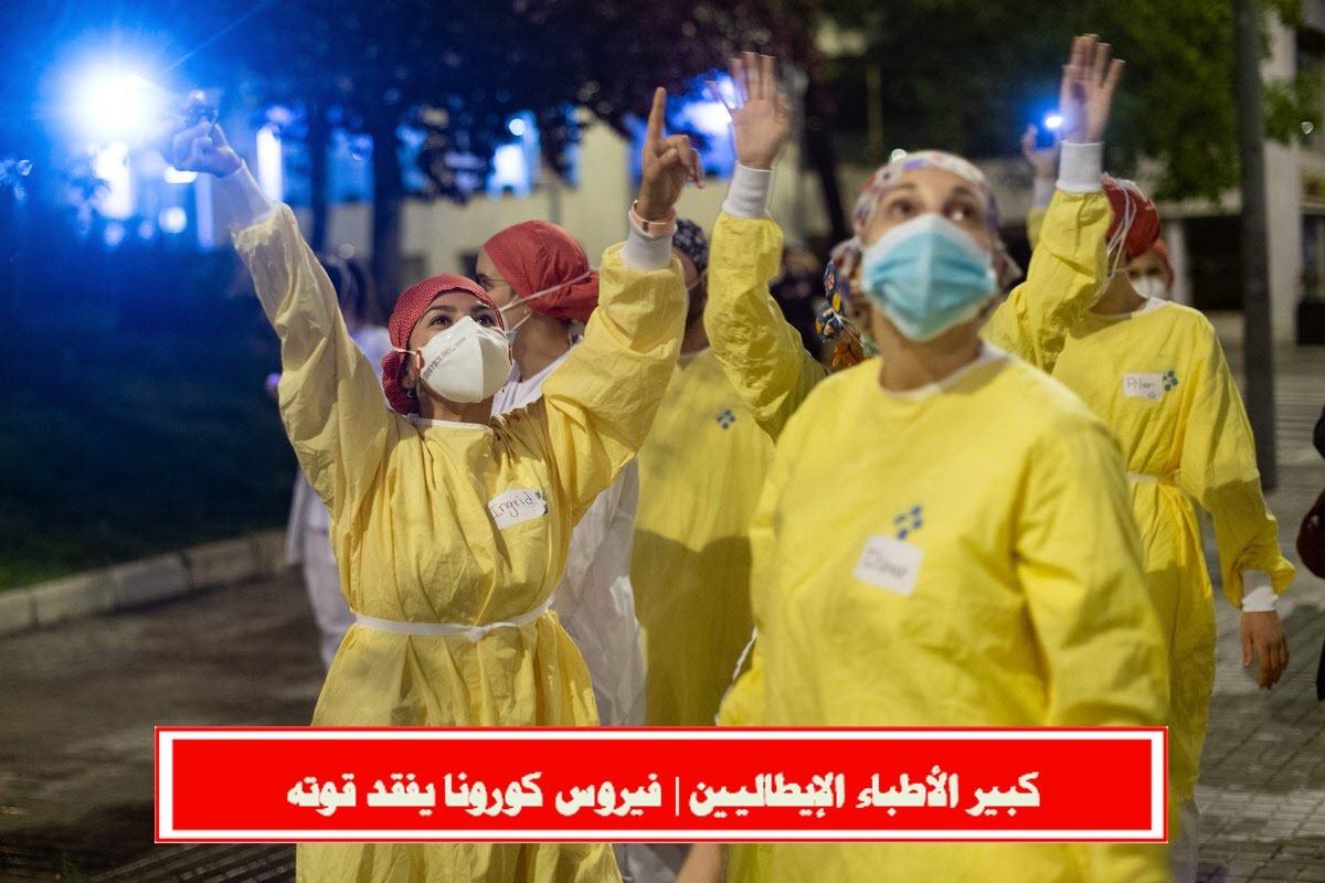 كبير الأطباء الإيطاليين   فيروس كورونا يفقد قوته