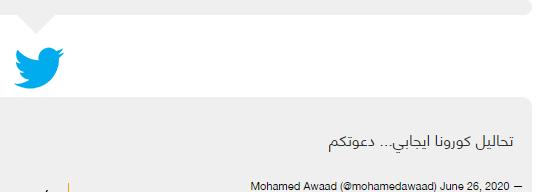 محمد عواد حارس مرمي الزمالك