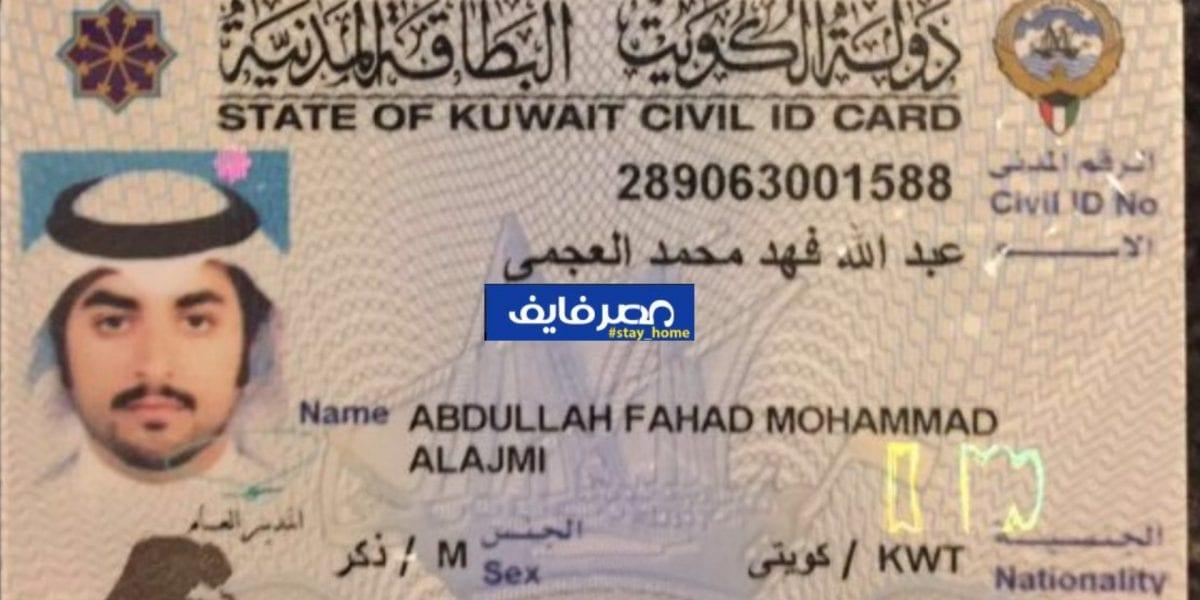 كيفية الاستعلام عن البطاقة المدنية في الكويت من خلال البوابة الإلكترونية الرسمية