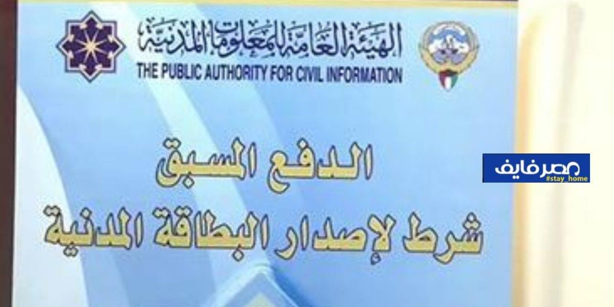 كيفية دفع رسوم البطاقة المدنية في الكويت عبر البوابة الالكترونية