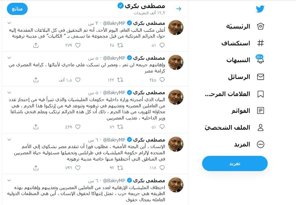 الجيش الليبي يعتذر لمصر قيادةً وشعباً على ما حدث وبكري جريمة لن تمر ومصر لن تسكت 2