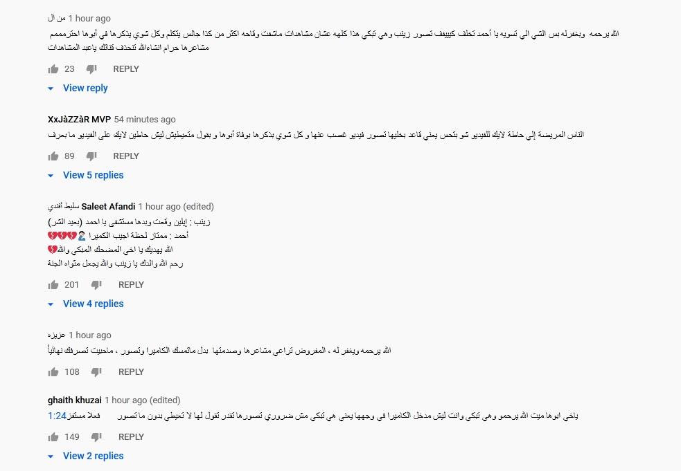 """أحمد حسن وزينب بعد الفيديو الأخير الذي تخطى 3 مليون مشاهدة ونشطاء """"يتاجر بمرض زوجته وموت أبوها"""" 3"""