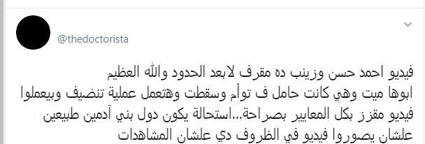 """أحمد حسن وزينب بعد الفيديو الأخير الذي تخطى 3 مليون مشاهدة ونشطاء """"يتاجر بمرض زوجته وموت أبوها"""" 2"""