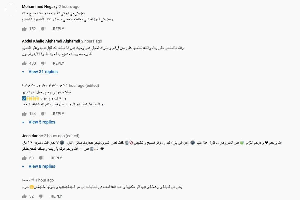 """أحمد حسن وزينب بعد الفيديو الأخير الذي تخطى 3 مليون مشاهدة ونشطاء """"يتاجر بمرض زوجته وموت أبوها"""" 4"""