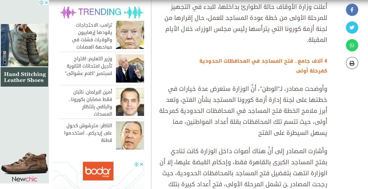 مصادر للوطن| تفاصيل خطة الأوقاف لـ فتح المساجد و4 آلاف مسجد سيفتح بالمرحلة الأولى في بعض المحافظات