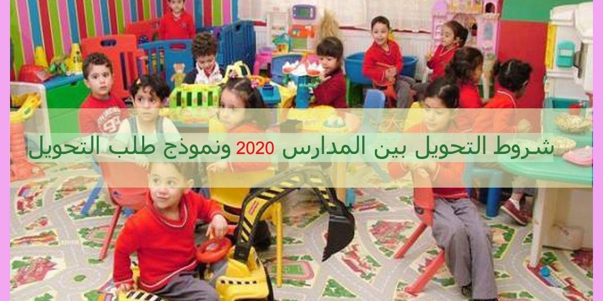شروط التحويل بين المدارس 2020| اجراءات التحويل| ونموذج طلب التحويل