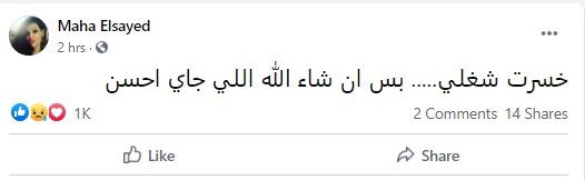 """""""بالفيديو والصور"""" مها أسامة فتاه مصرية 32 سنة تعرض نفسها للزواج في بث مباشر وتطلب عريس بشرط الجدية 2"""