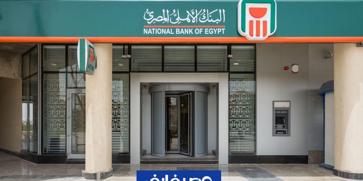 أسعار العملات في البنك الأهلي اليوم 1 أغسطس 2020