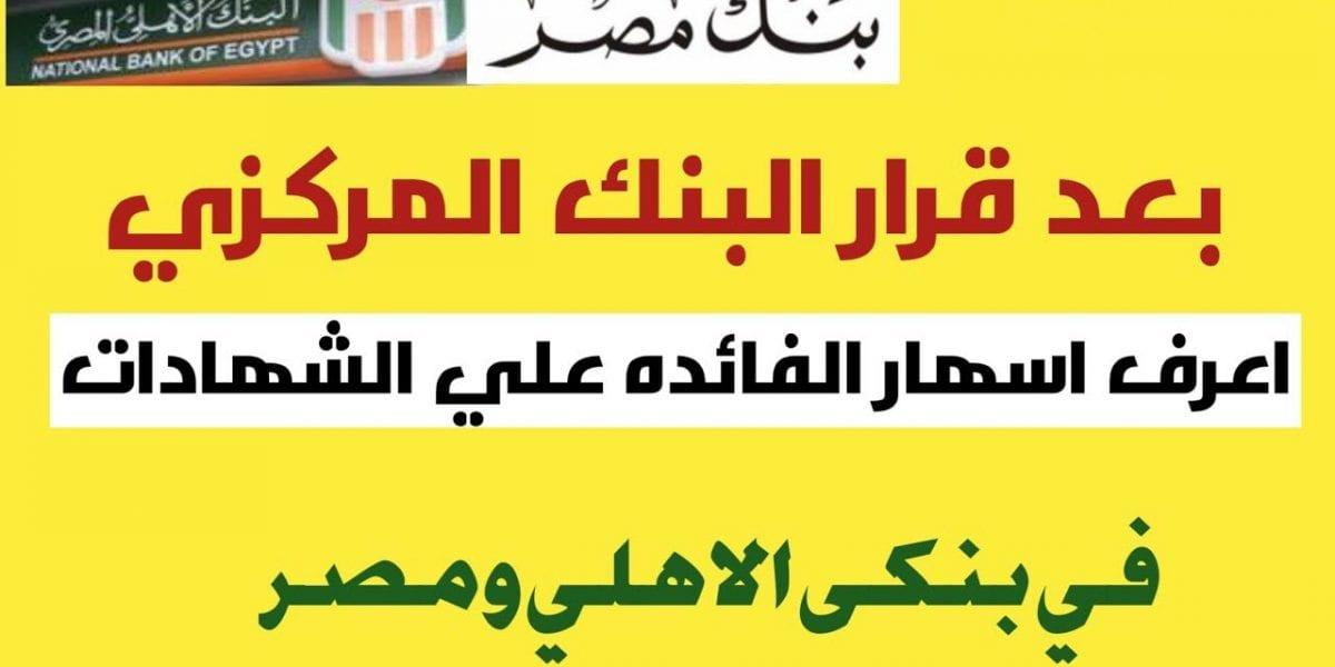 أعلى عائد على شهادات الإدخار في مصر .. بعد تثبيت سعر الفائدة